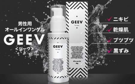 にきび、乾燥肌、ぶつぶつ、黒ずみなどのお肌のトラブル対策の男性用オールインワンゲル・ジーヴ