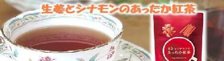 あったか紅茶